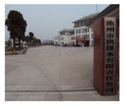 Chizhou supply and drainage company